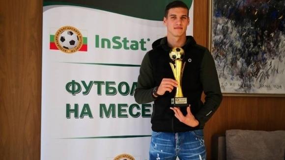 Кирил Десподов получи наградата си за Футболист №1 на месеца