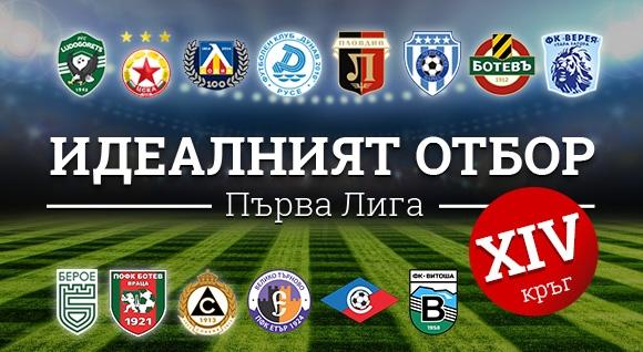 Идеалният отбор на Първа лига за изминалия кръг (XIV)