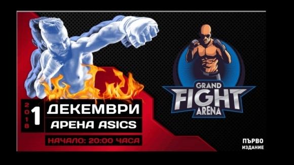Ударно начало на декември с първото издание на Grand Fight Arena у нас!