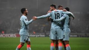 БАТЕ - Челси 0:0 (Гледайте мача ТУК!)