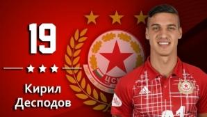 ЦСКА-София поздрави Десподов