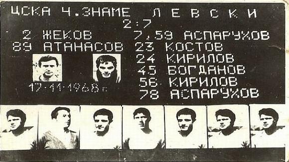 50 години от легендарната победа на Левски със 7:2 срещу ЦСКА (видео)