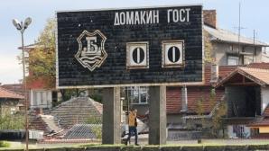 """Ето какво е състоянието на стадион """"Георги Бенковски"""" във Видин (видео)"""