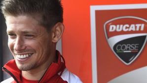 Ducati официално се разделят с Кейси Стоунър