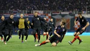 Хърватия - Испания 0:0