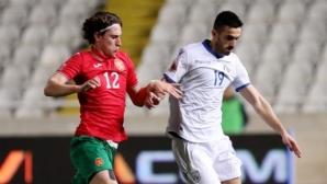 11-те на България и Кипър, легендарен Петков влиза в историята