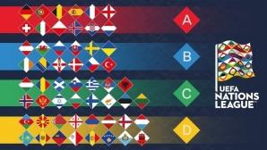 Гледайте мачовете от Лигата на нациите тук!