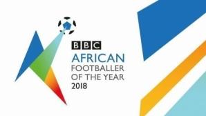 Обявиха номинираните за Най-добър африкански футболист на годината