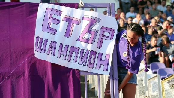 Етър с призив към феновете за предстоящия мач с Ботев (Пд)