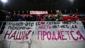 Феновете на Спартак поискаха продажбата на Глушаков