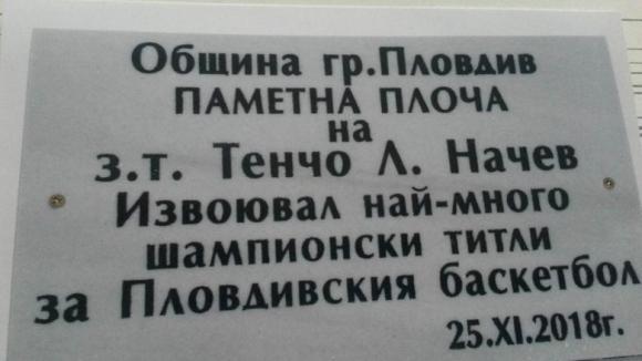Откриха паметна плоча на големия пловдивски треньор по баскетбол Тенчо Начев