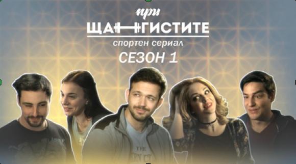 """Сезон 1 на """"При щангистите"""" е достъпен онлайн"""