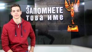 """""""Запомнете това име"""": Самуил Вълчинов"""