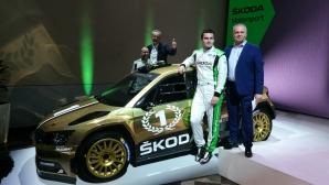 Skoda представи новата Fabia R5, с която ще защитава световната си титла във WRC2