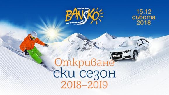 Банско открива ски сезона с награда автомобил и много изненади под снега