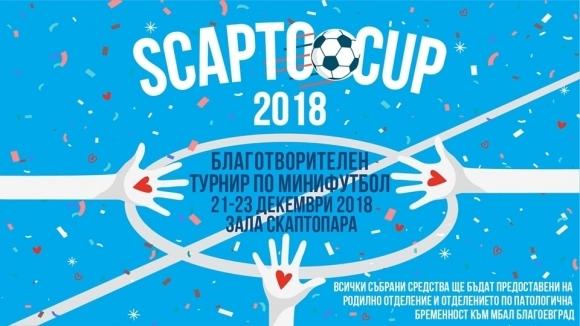 Благоевград е домакин на втори благотворителен турнир по мини футбол