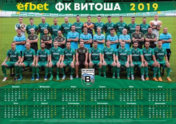 Витоша с подарък за феновете, които подкрепят тима срещу Черно море