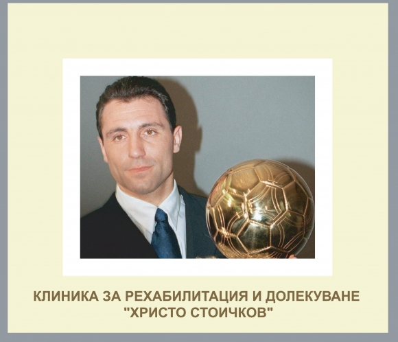 Кръщават клиника по рехабилитация на името на Христо Стоичков