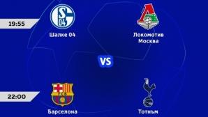 Решителните битки в Шампионската лига пряко по спортните канали на А1
