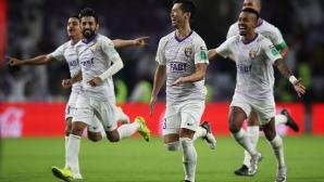 Ал Аин се класира за четвъртфиналa на Cветовното клубно първенство