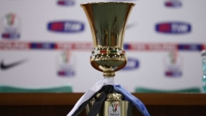 Ясни са датите и часовете на мачовете от 1/8-финалите за Купата на Италия