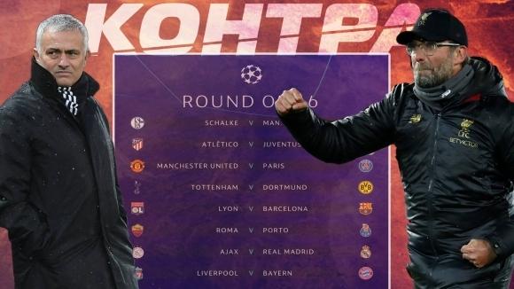 """""""Контра"""" анализира жребия в ШЛ и сблъсъка Ливърпул - Ман Юнайтед"""