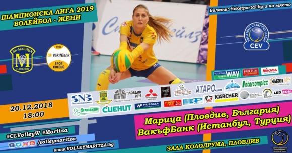 Пловдив е готов! Да заповядат световните шампионки