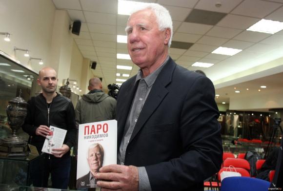 Паро представя автобиографията си във Велико Търново
