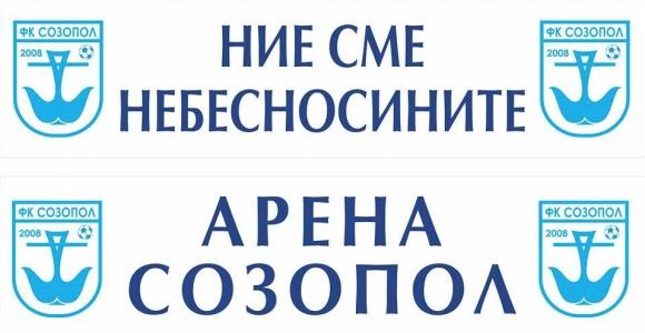 Созопол ще играе девет контроли по време на подготовката