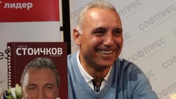Стоичков: Искам да отправя дълбок поклон пред всички българи
