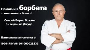 Треньор по джудо продава медалите си, за да плати скъпоструващо лечение