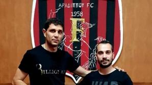 Официално: Димитър Макриев с нов отбор в Кипър