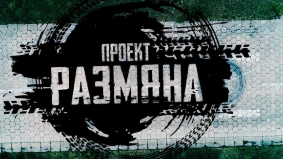 """Гледайте първия епизод от """"Проект Размяна"""" и как Мартин Чой се справя с предизвикателството само в Sportal.bg"""