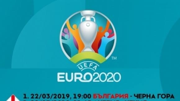 Преместиха първия мач на България за по-ранен час, УЕФА ни поряза за Косово