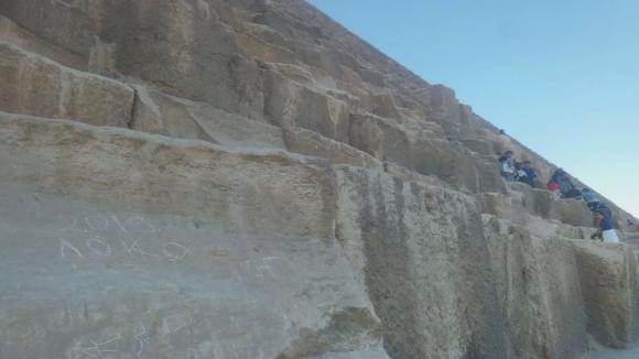 "И Хеопсовата пирамида се сдоби с надпис ""Локо"""