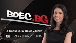 Bulgaria ON AIR пренася зрителите в света на бойните спортове и изкуства с ново предаване