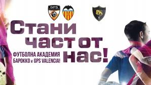 Барокко GPS/Valencia набира момчета и момичета за своите отбори
