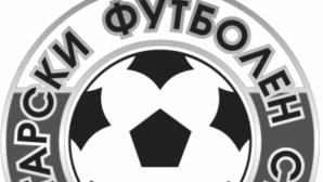 БФС изразява искрените си съболезнования към близките на Борислав Александров
