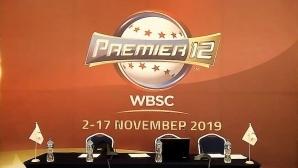 """WBSC ще разчита на видео съдия за """"Премиър 12"""""""