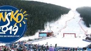 "Пистите ""Тодорка"", ""Томба"" и ""Стара котва"" в ски зона Банско ще бъдат затворени до 25 февруари"
