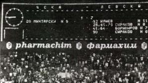 Стойчо Стоилов сред заподозрените при 1:7