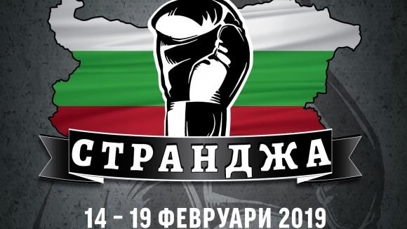 """Шестима българи ще се бият в петия ден на """"Странджа"""""""
