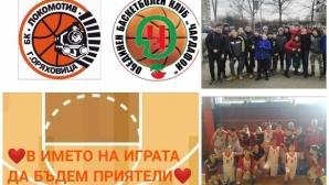 Локомотив и Чардафон с обединителна кауза в името на играта