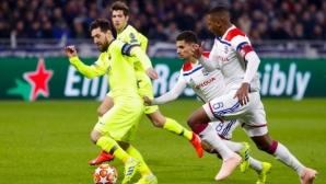 Лион - Барселона 0:0, следете мача тук