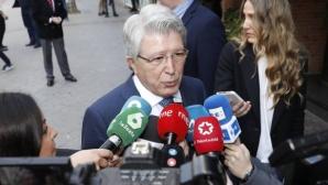Президентът на Атлетико: Преди ВАР имаше един проблем, а сега са два