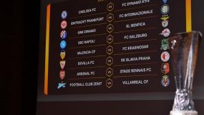 Германо-италиански сблъсък на 1/8-финалите в Лига Европа, най-големите фаворити се разминаха (жребият тук)
