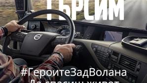 Volvo Trucks търси шофьори на камиони, спасили живот
