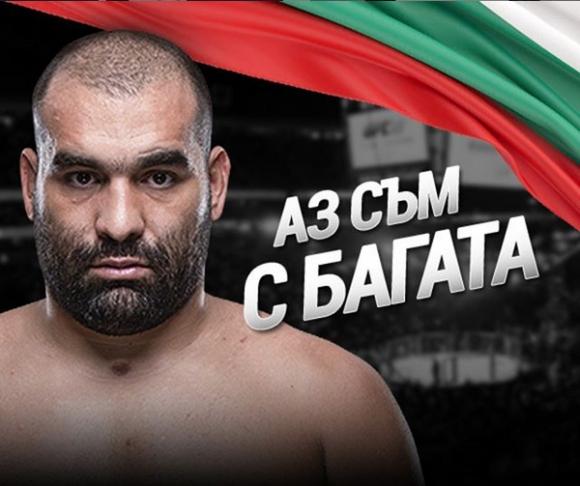 Двубоят на Багата в UFC срещу Бен Ротуел по MAX Sport 2 и на live.a1.bg