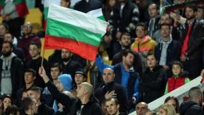 БФС пуска билетите за квалификацията за Евро 2020 срещу Черна гора