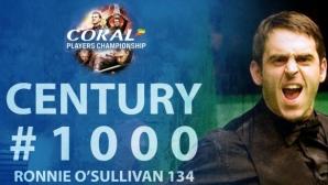 Сенчъри брейк номер 1000 и 35-а титла за извънземния снукър гений Рони О'Съливан
